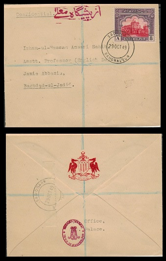 BAHAWALPUR - 1949 8a registered local cover used at SADIQ GARH.