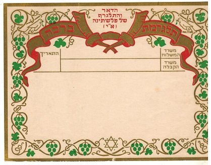 PALESTINE - 1930 (circa) coloured TELEGRAM form unused.