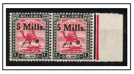 SUDAN - 1940 5m on 10m mint pair with MISSING DOT variety.  SG 78/78b.