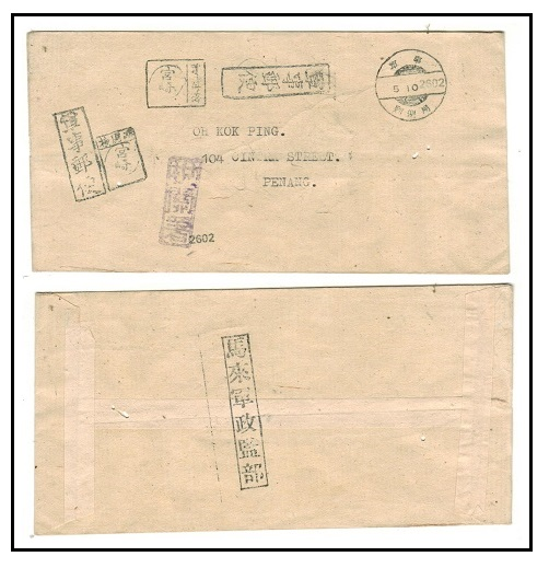 MALAYA (Penang) - 1942 Japanese Occupation use of stampless cover struck MALAYA/MILITARY.
