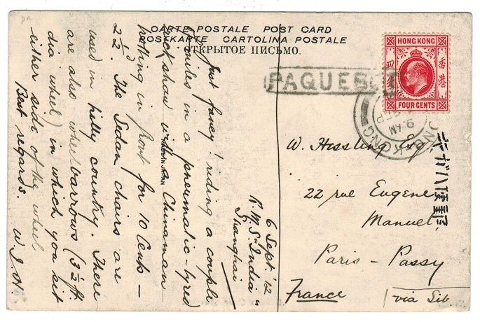 HONG KONG - 1912 postcard to France with PAQUEBOT h/s.