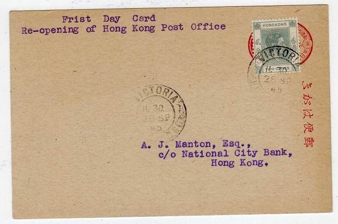 HONG KONG - 1943 2 sen uprated Japanese PSC used following the Japanese occupation.