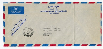 BAHRAIN - 1967 stampless