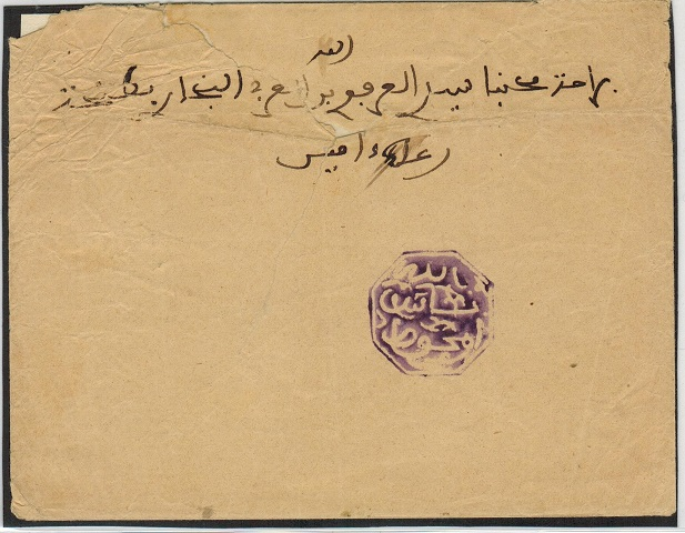 MOROCCO AGENCIES - 1890 (circa) Cherifen Post intaglio cover from Fez in violet ink.