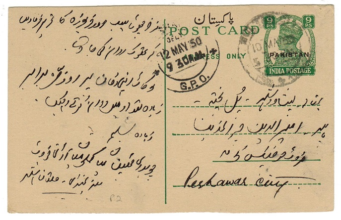 PAKISTAN - 1948 9p green postal stationery postcard used. H&G 7.