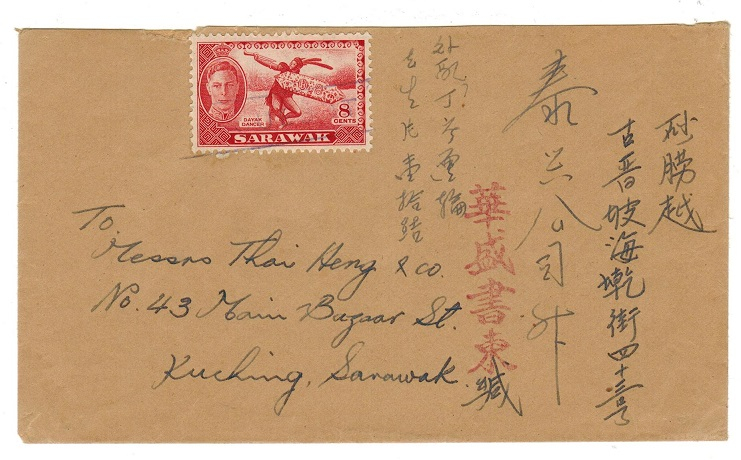 SARAWAK - 1947 (circa) local 8c rate cover cancelled PAQUEBOT in violet.
