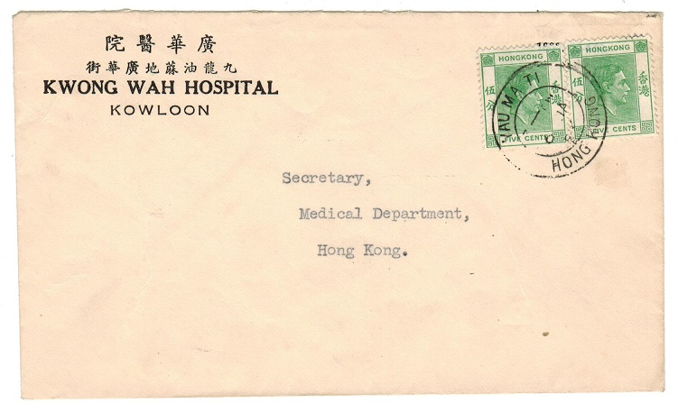 HONG KONG - 1953 10c rate local