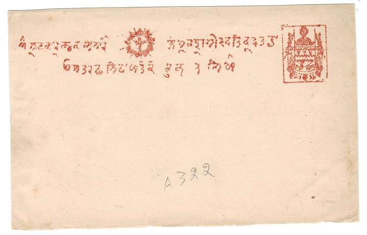 INDIA (KASHMIR) - 1887 1/4a brick red PSC unused.  H&G 2.