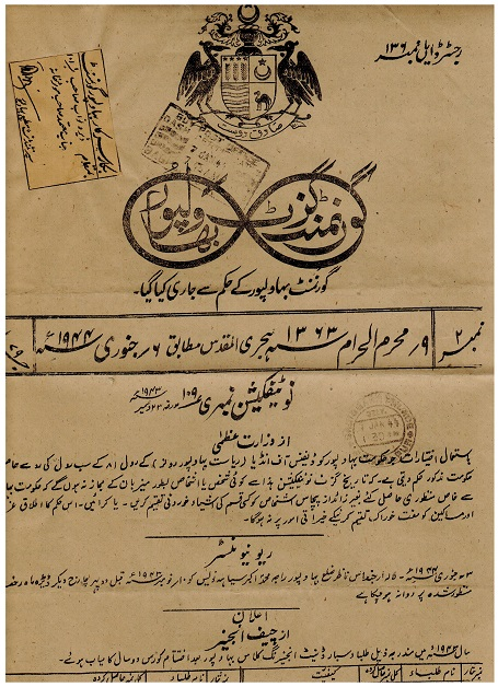 BAHAWALPUR - 1944 Government Gazette sent from Bagdaduljadeed to the Sadiq Palace.