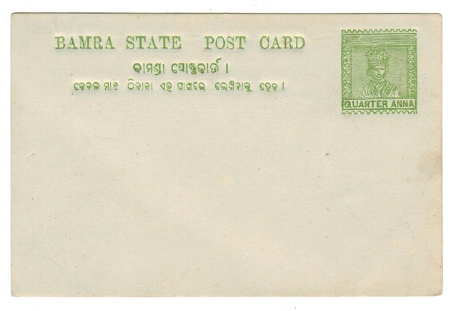 INDIA (Bamra State) - 1894 1/4a green PSC unused.  H&G 2.