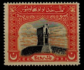BAHAWALPUR - 1933 1r black and orange PREPARED BUT UNISSUED mint adhesive.