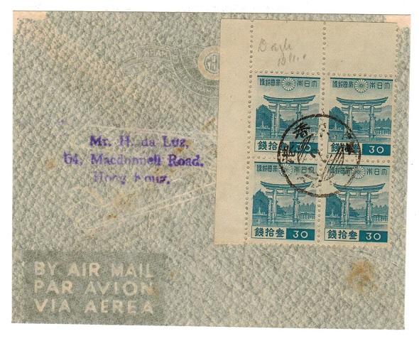 HONG KONG - 1945 local Japanese Occupation cover.