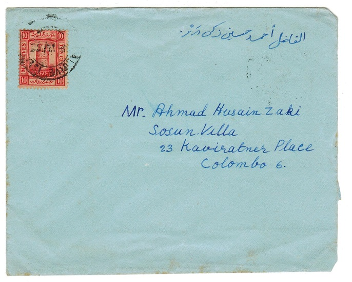 MALDIVE ISLANDS - 1950 10m rate cover to Ceylon.