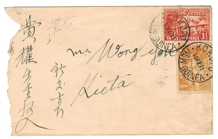 NEW GUINEA - 1931 local cover used at KOKOPO.
