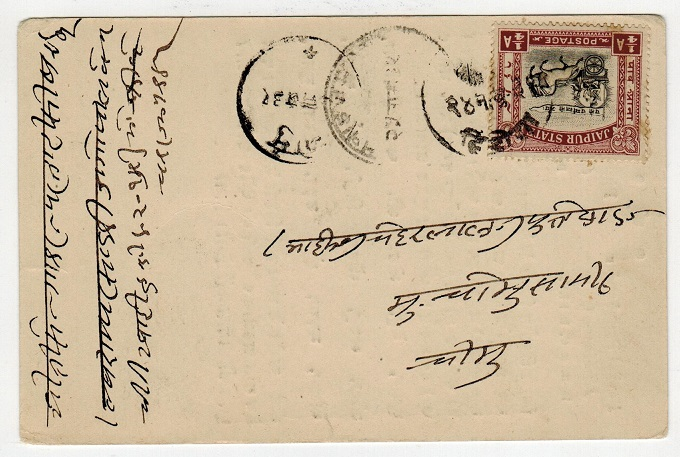 INDIA (Jaipur) - 1932 use of Railway card locally.