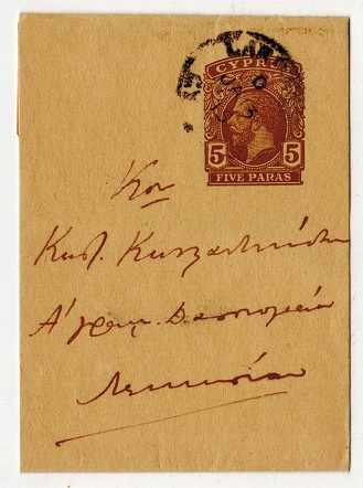 CYPRUS - 1912 5 p olive yellow postal stationery wrapper used at LARNACA.  H&G 8.