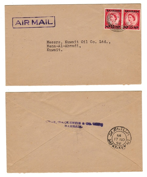 BAHRAIN - 1959 cover to Kuwait with SAFAT-KUWAIT arrival b/s.