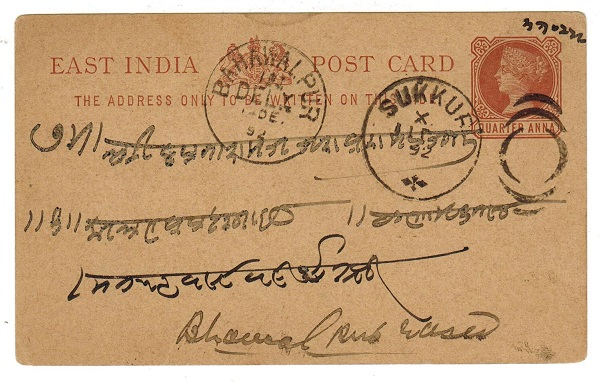 BAHAWALPUR - 1890 inward Indian 1/4a PSC cancelled BAHAWALPUR/DELY.  H&G 7.