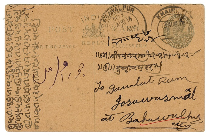 BAHAWALPUR - 1910 reply 1/4a grey Indian PSRC used at KHAIRPUR.  H&G 20.