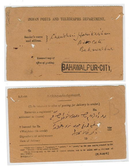 BAHAWALPUR - 1937 issue Post Office  acknowledgement postcard cancelled BAHAWALPUR CITY.