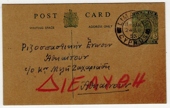 CYPRUS - 1955 3m green PSC used locally from LIMASOL.  H&G 29.