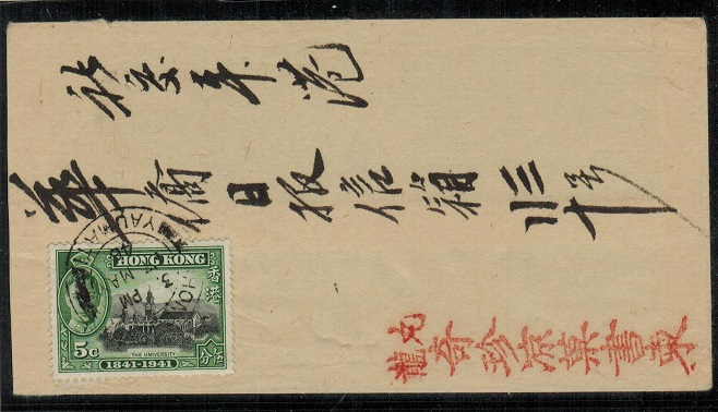 HONG KONG - 1946 local cover with