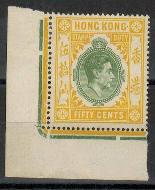 HONG KONG - 1937 50c yellow and green STAMP DUTY issue unmounted mint.
