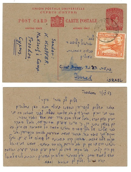 CYPRUS - 1938 2pi carmine on grey PSC uprated to Israel and used at TROODOS.  H&G 26.