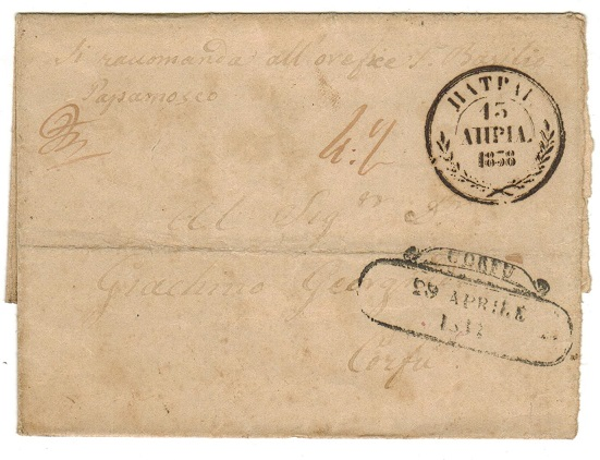 BR.PO.USED ABROAD (Corfu) - 1858 stampless outer wrapper used at IIATPAI to Corfu.