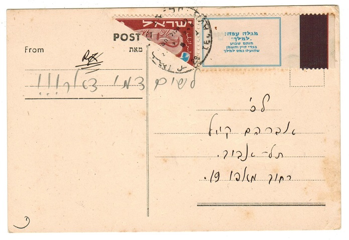 PALESTINE - 1948 10m BISECT on local postcard used at TEL AVIV.
