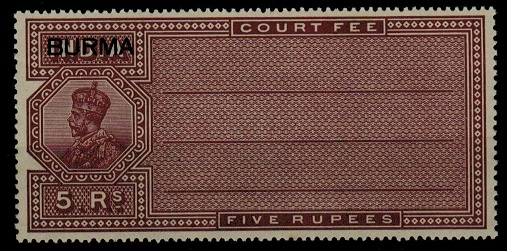BURMA - 1913 5Rs COURT FEE adhesive unmounted mint.