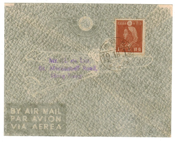 HONG KONG - 1943 Japanese Occupation cover.