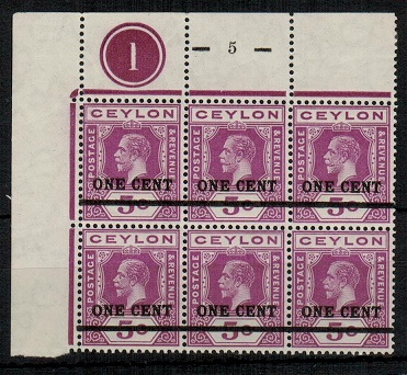 CEYLON - 1918 1c on 5c mint PLATE 1 (5) block of six.  SG 337.