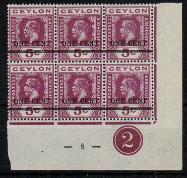 CEYLON - 1918 1c on 5c mint PLATE 2 (8) block of six.  SG 337.