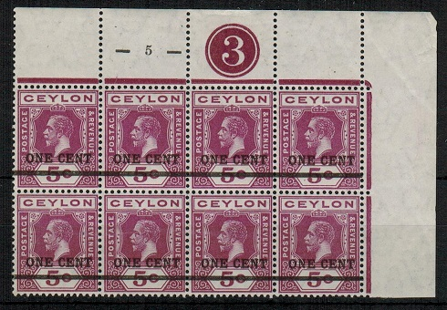 CEYLON - 1918 1c on 5c mint PLATE 3 (5) block of eight.  SG 337.