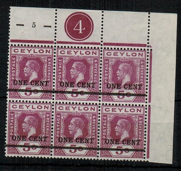 CEYLON - 1918 1c on 5c mint PLATE 4 (5) block of six. SG 337.