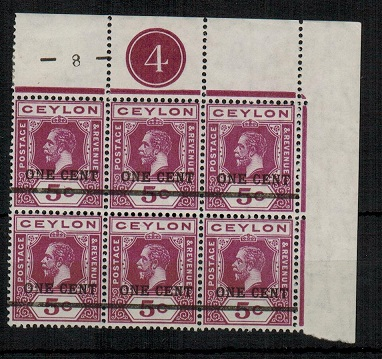 CEYLON - 1918 1c on 5c mint PLATE 4 (8) block of six. SG 337.