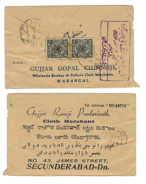INDIA (Hyderabad) - 1940 (circa) underpaid cover with