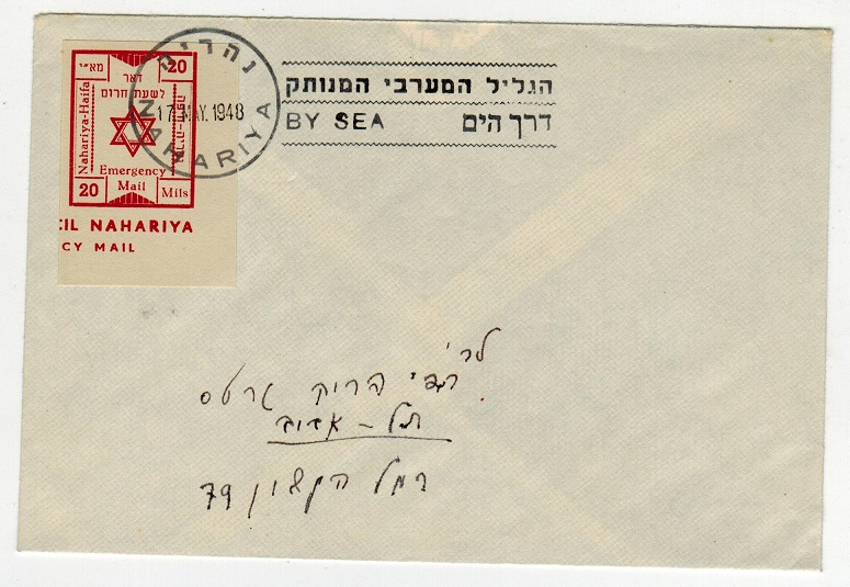 PALESTINE - 1948 20m rate EMERGENCY MAIL cover.