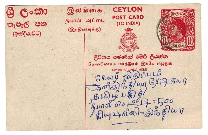 CEYLON - 1963 10c carmine PSC used locally from NAMUNUKULA.  H&G 81.