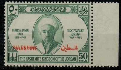 TRANSJORDAN (Occ. Of Palestine) - 1949 50m UPU mint with OVERPRINT DOUBLE.  SG P34.