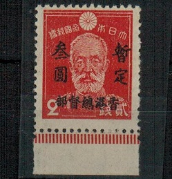 HONG KONG - 1945 3y on 2s scarlet Japanese occupation adhesive unmounted.  SG J12.