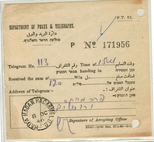 PALESTINE - 1949 TELEGRAPH receipt used at HAIFA HADAH HACARMEL.