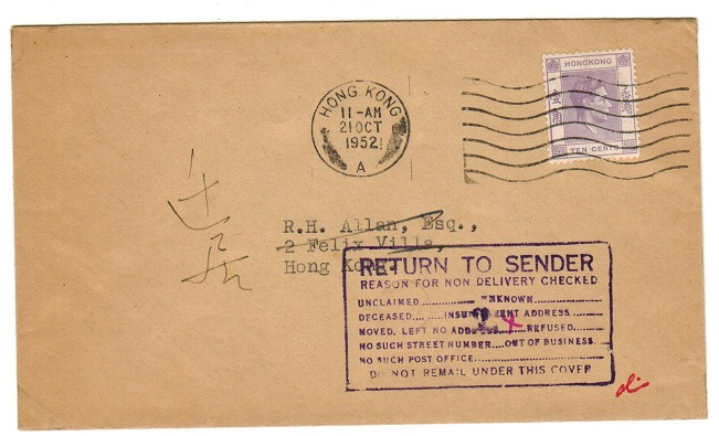 HONG KONG - 1952 RETURN TO SENDER handstamped local cover.