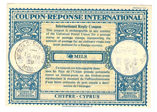 CYPRUS - 1959 40m INTERNATIONAL REPLY COUPON used at NICOSIA B.O./CYPRUS.