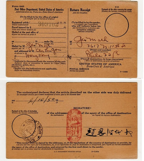 HONG KONG - 1950 RETURN RECEIPT postcard used at KOWLOON.
