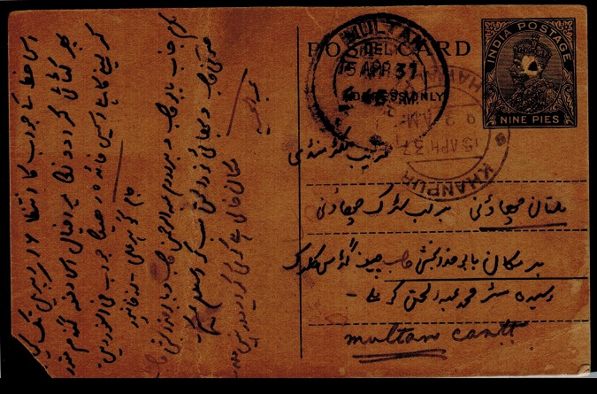 BAHAWALPUR - 1936 9p green PSC of India used at KHANPUR.  H&G 38.