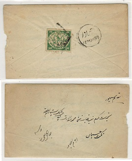 INDIA (Bhopal) - 1890 (circa) 1/4a local cover.